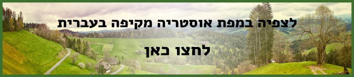 קישור למפת אוסטריה בעברית