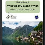 המדריך לטיול ותכנון מסלול באוסטריה