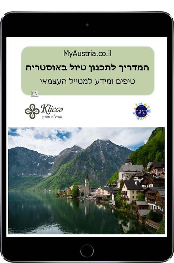 מדריך למטייל באוסטריה