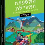 סקירה על ספר המשפחה המטיילת - אוסטריה