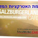 רשימת האטרקציות בכרטיס זלצבורגלנד