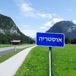 המדריך לתכנון ראשוני והזמנת הטיול לאוסטריה